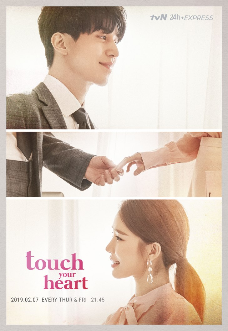 tvn_touchyourheart_poster